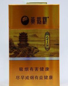 黄鹤楼烟价格表和图片(黄鹤楼烟多少钱一盒?)