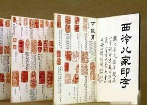 西泠八家印存内页中国印学孤本在日展出失踪旅日华人诉讼无果