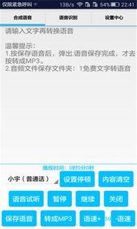 免费文字转语音手机版下载 免费文字转语音app 安卓版v5.3