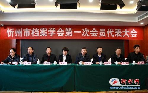 忻州市档案学会正式成立沙万里当选为理事长