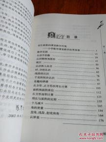 课堂教学组织案例分析