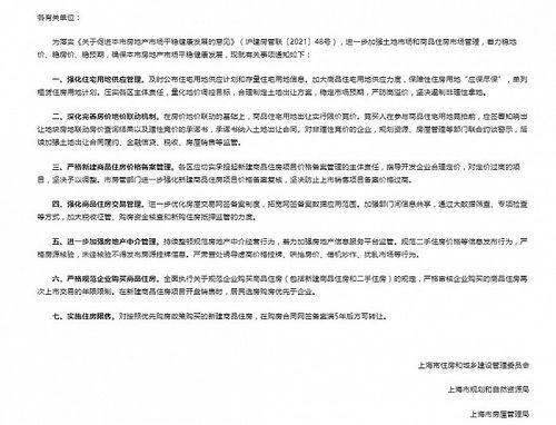 多城接连出招密集调控,那南京呢