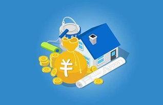 公积金可以装修贷款吗(房公积金可2113以)