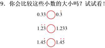 循环小数的简便记法(5.0783783等)