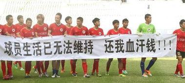 比赛前,深圳红钻球员举横幅讨薪.