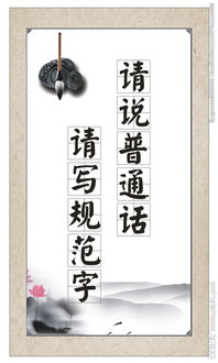 关于说普通话的诗句