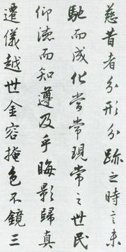 集王圣教序(怎样临写《圣教序》)