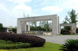 四川省師范大學二本學院有哪些