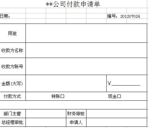 书面付款申请格式