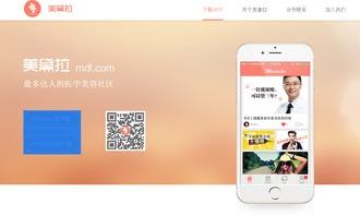 网易前总编辑推女性App美黛拉 官网为三字母域名