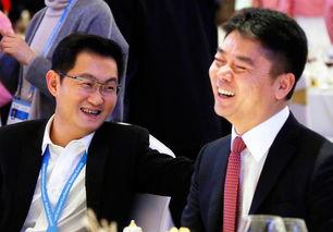 马化腾和刘强东
