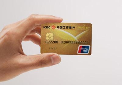 工商银行信用卡哪种好(办理工商信用卡哪种好)_1582人推荐