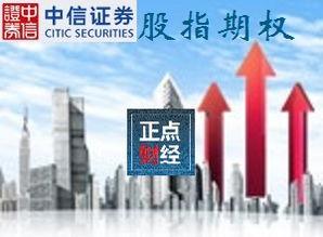 中国股指期权的推出对股市的影响(股指期权开户条件)  股票配资平台  第3张