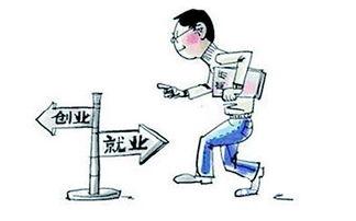 大學生就業基本途徑有哪些