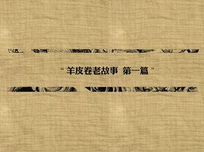 羊皮卷的名言