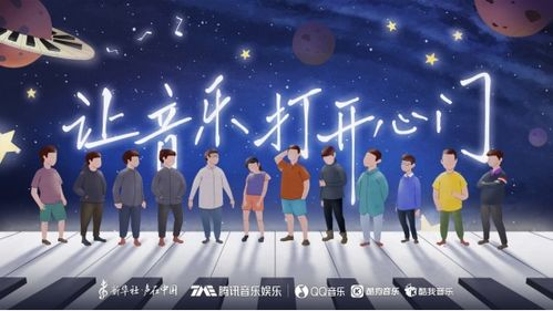 腾讯音乐娱乐集团发行 繁星与少年 公益专辑 用音乐持续关爱自闭症特殊群体