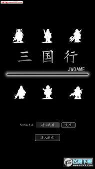三国行手机游戏下载 三国行安卓版v1.0.5下载 飞翔下载