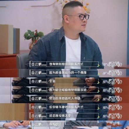 岳云鹏拒绝王菲好友申请,引人深思,网友感慨这才是真正的爱