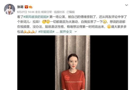 张萌向大碗宽面组道歉发视频回应拉票争议