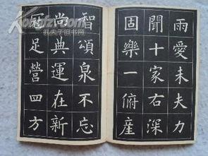 九成宫字帖(九成宫如何临帖)