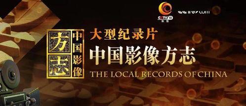 央视中国影像方志解码神秘荔波