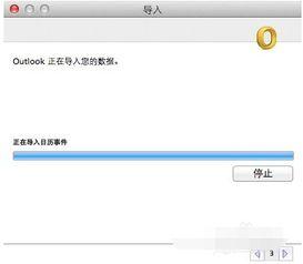 请问怎么把outlook邮件导入到mac系统的邮箱
