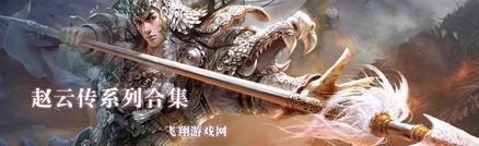 三国赵云传3之飞龙追云中文版下载 飞翔游戏