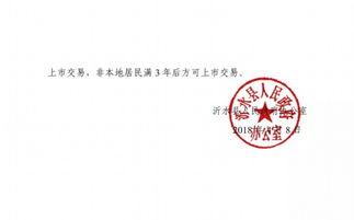 临沂沂水县新房限转产权证书满2年后方可交易