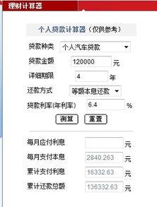 个人贷款计算器(工商银行贷款计算器)