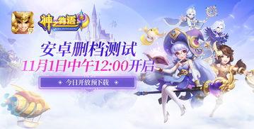 神之物语 全新内容安卓删测11月1日开启 新手骑士推荐