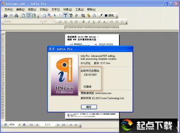 pdf编辑器中文版 pdf编辑器 InfixPro PDF Editor V6.31 中文版