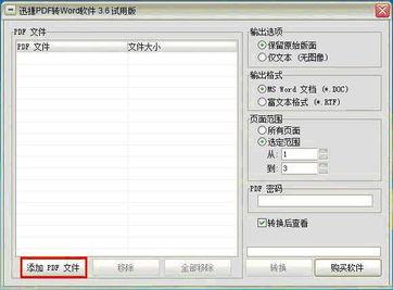迅捷pdf转换成word转换器下载 官方版