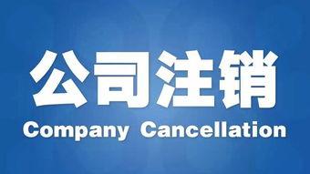 公司注销未向债权人通知