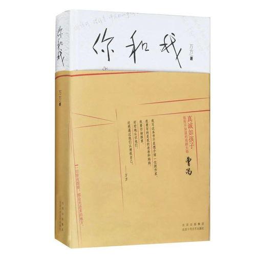 《你和我》,万方著,北京十月文艺出版社