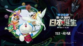 哆啦A梦 新剧场版定档7.22 终极预告发布