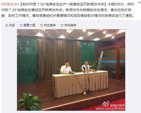 荆州官方通报女子被卷入扶梯身亡属安全生产责任事故