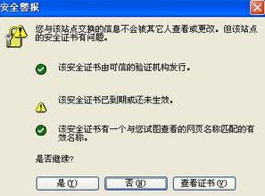 淘宝安全证书过期怎么办(淘宝网的安全证书过期)