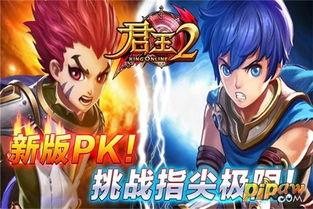 君王2 新版PK挑战指尖极限