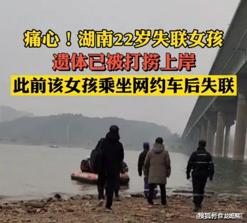 痛心湖南22岁失联女孩遗体已被打捞上岸