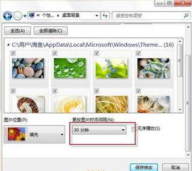 系统之家win7桌面背景设置 win7系统桌面背景怎么设置成自己想要的类型