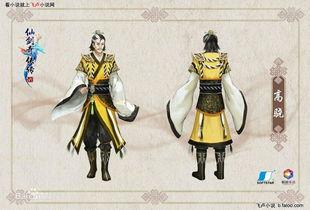 穿越仙剑六 仙剑奇侠传6其他角色介绍 高骁