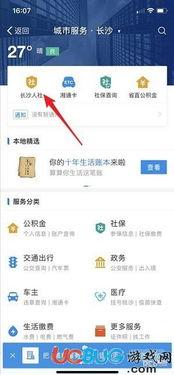 北京支付宝社保缴费记录怎么查