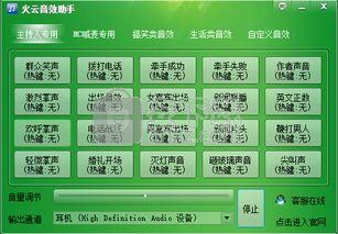 火云音效助手软件 v5.5 免费版 安下载