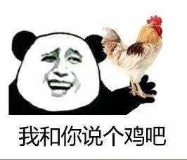 说鸡不说吧
