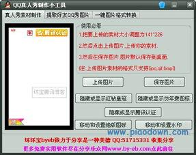 QQ真人秀制作小工具 免费制作qq照片秀工具 V1.0绿色版