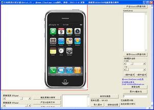 手机UI界面设计器下载 V1.2 绿色版 手机UI设计