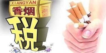 卷烟消费税(一个问题,为何要提问)