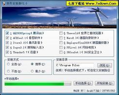 软件安装器 简单制作常用软件安装集 2.0简体绿色免费版下载