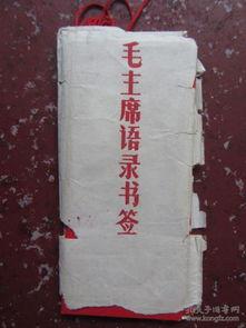 语录书签收藏
