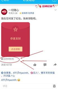 QQ空间小红包app下载 QQ空间小红包怎么发 QQ空间小红包是真的吗 QQ空间小红包怎么抢 清风手游网